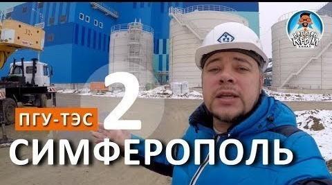 Симферопольская ПГУ-ТЭС встала на транзит. Строительство находится в завершающей стадии