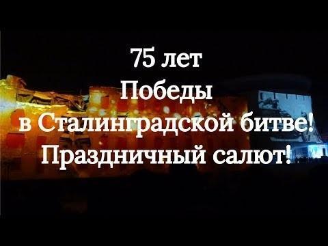 Волгоград: праздничный салют в честь 75-летия Победы в Сталинградской битве!