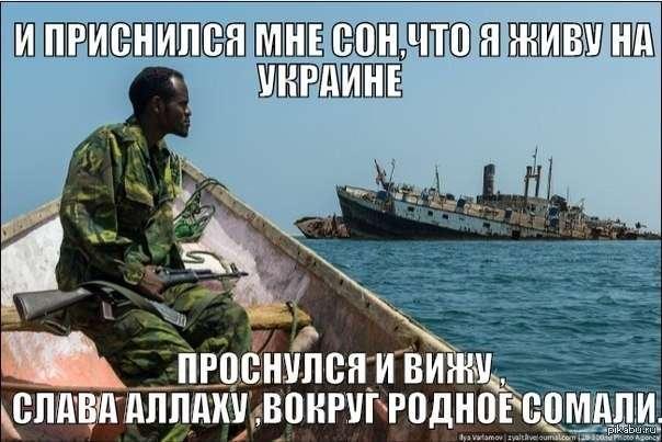 Юмор помогает пережить демократию: как украинцы сомалийских пиратов победили