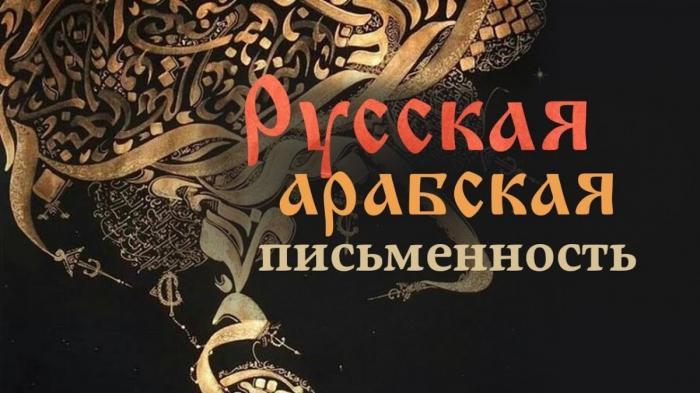 Великая Тартария: русская арабская письменность
