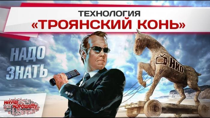 Технология «Троянский конь» – как Запад использует её против России