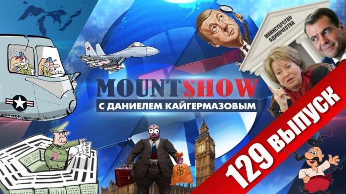 Чубайс и его НАНО-идея загнать всех в долги. Mount Show с Даниелем Кайгермазовым №129