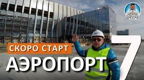 Новый аэропорт Симферополя находится в высокой степени готовности 06.02.2018