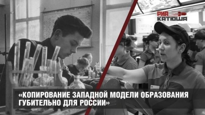 Почему западная модель образования губительна для России?