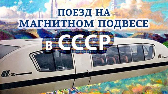 В СССР был изобретен первый в мире поезд на магнитном подвесе