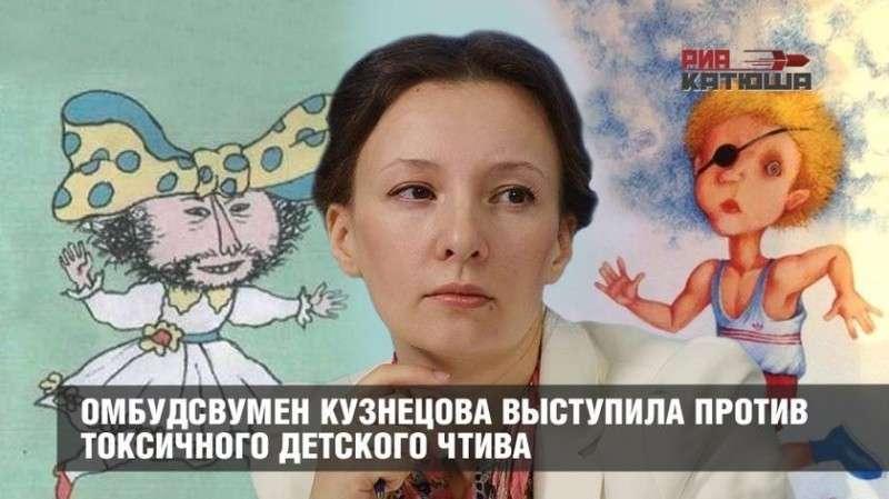 Анна Кузнецова выступила против токсичного чтива для русских детей