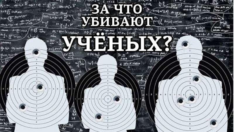 За что спецслужбы убивают русских учёных?