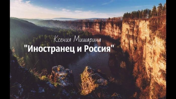 Мой милый дом – моя Россия, Моя Великая Страна! Стих «Иностранец и Россия»