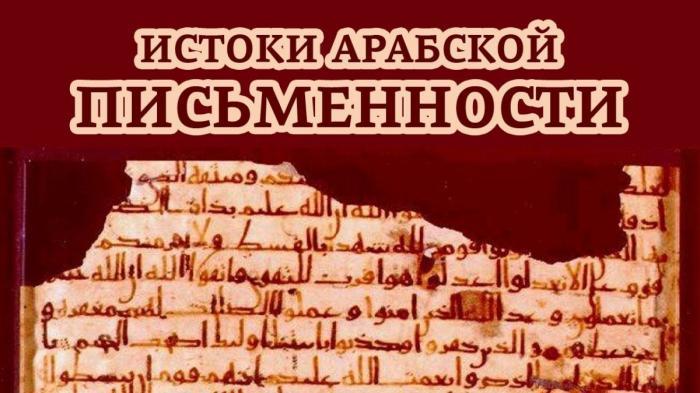 Русские истоки арабской письменности