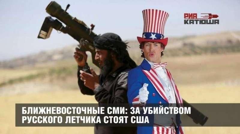 Ближневосточные СМИ: за убийством русского лётчика в Сирии стоят США
