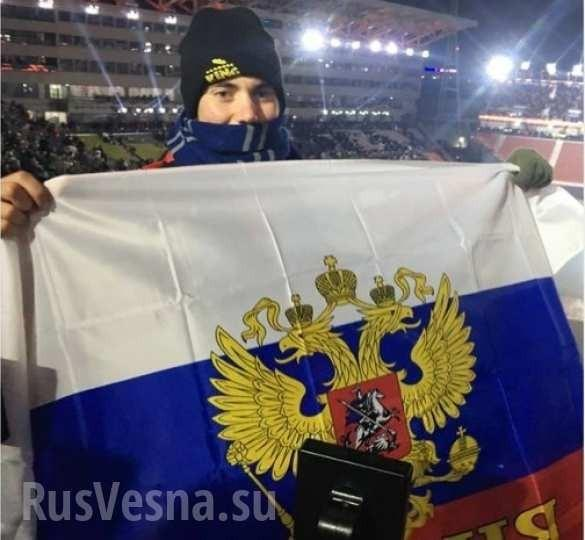 Американец развернул на открытии Олимпиады российский флаг