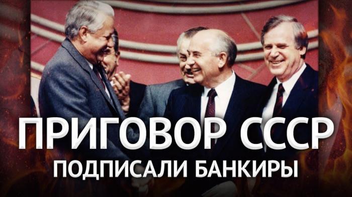 Судьба СССР была решена за 29 секунд. Почему отсчёт лихих 90х можно начинать с 1987 года