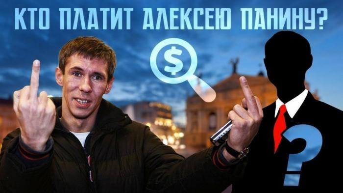 Кто и сколько платит дегенерату Алексею Панину?
