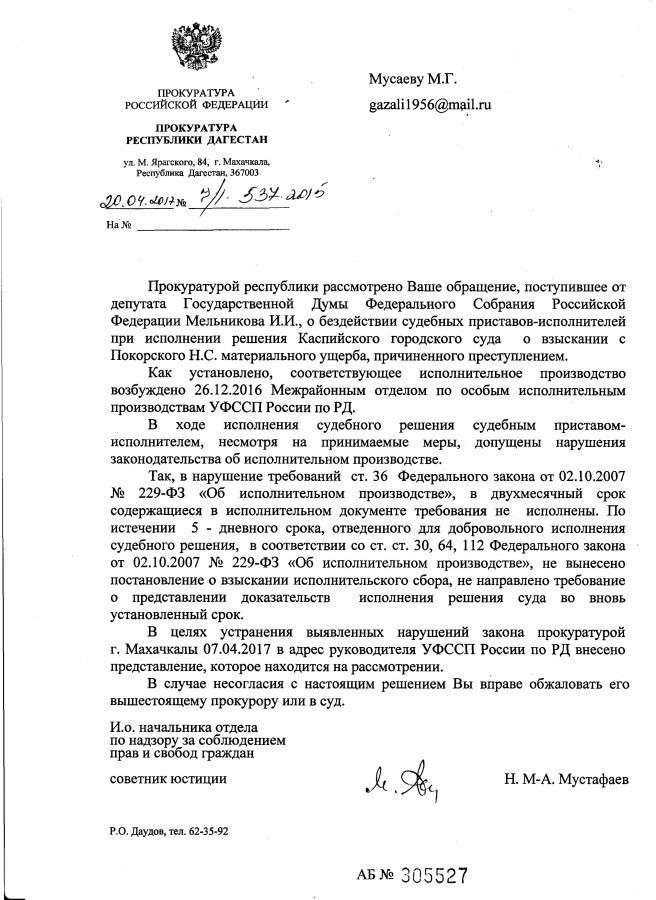 Васильев жёстко декриминализирует Дагестан
