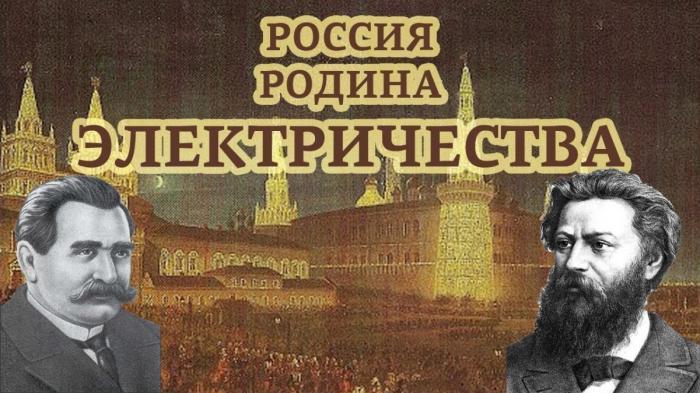 Яблочков, Лодыгин и Эдисон. Россия – родина электричества