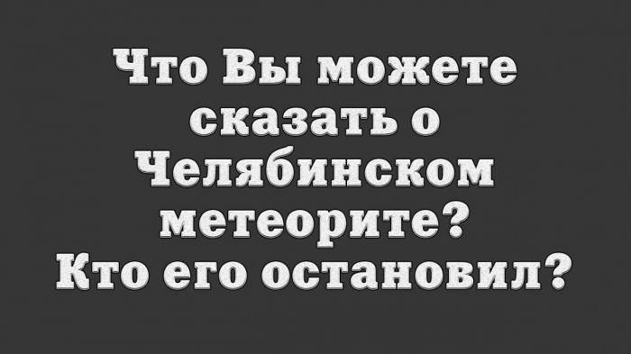 «Челябинский метеорит». Что это был за объект и кто его остановил?