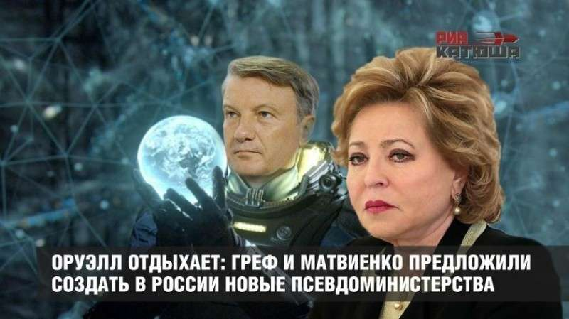 Фантазии Грефа и Матвиенко приобретают уже утопический характер