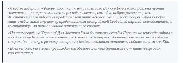 Порошенко насмешил соцсети, сделав странный «комплимент» президенту Австрии