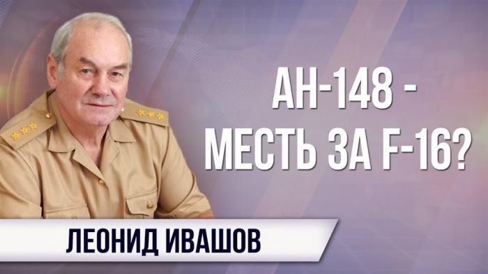 Крушение Ан-148 в Подмосковье – месть сионистов за сбитый F-16?
