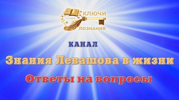 «Знания Левашова в жизни» – канал на youtube с ответами на основе знаний Николая Левашова