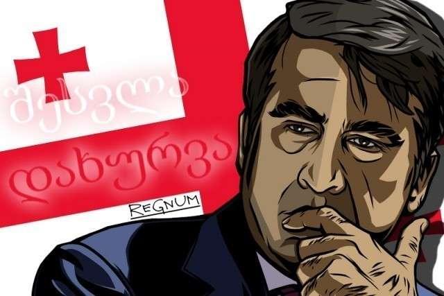 Саакашвили и Грузия
