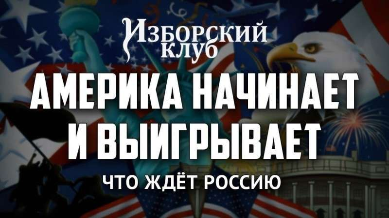 Изборский Клуб считает, что США может у нас в чём-то выиграть. Они глупцы или дураки?