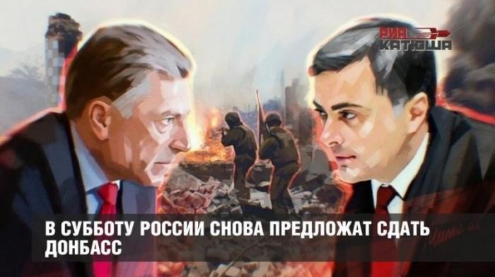 России снова предложат сдать Донбасс 17 февраля на Мюнхенской конференции ООН