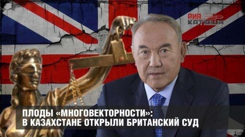 Казахстан отдал себя в когти Запада и на милость британского суда