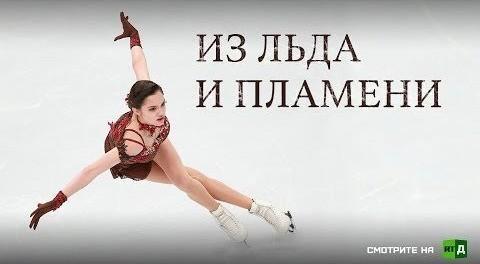 Российские чемпионки Евгения Медведева и Алина Загитова. «Из льда и пламени»