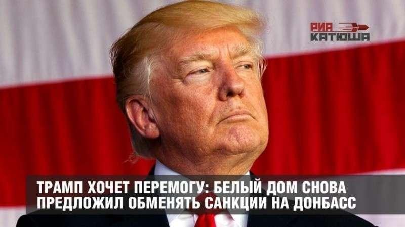 Пиндосы снова предложили России обменять санкции на Донбасс