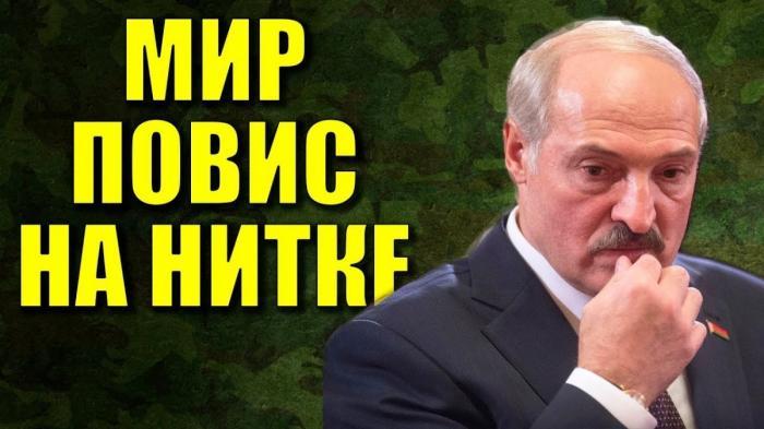 Александр Лукашенко предупредил о приближающейся глобальной войне