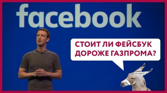 Почему Facebook дороже Газпрома? Что тут не так?