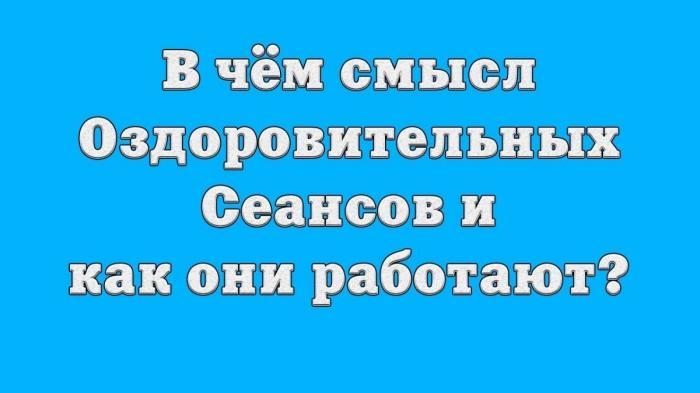 Оздоровительные Сеансы Николая Левашова: в чём их смысл и как они работают?