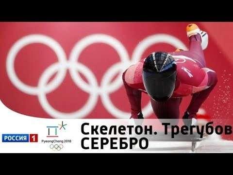 Россиянин Никита Трегубов завоевал серебряную медаль в скелетоне на Олимпийских играх