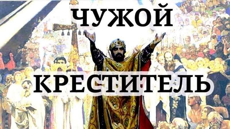 Ложь о крещении Владимиром Киевской Руси. Киевская Русь была ведической