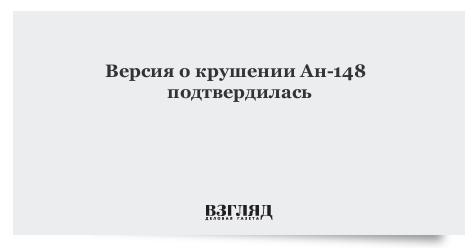 Версия о крушении Ан-148 подтвердилась. МАК расшифровал информацию бортового самописца