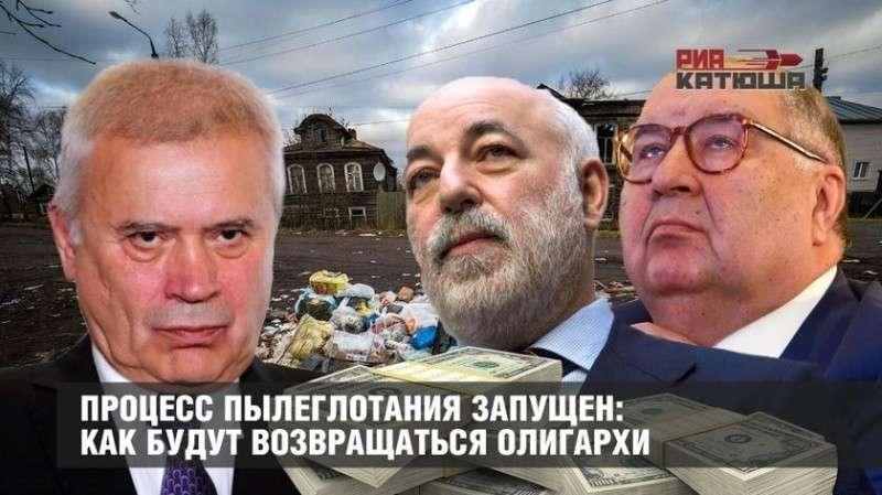 Процесс пылеглотания для вороватой элиты запущен. Как будут возвращаться олигархи в Россию