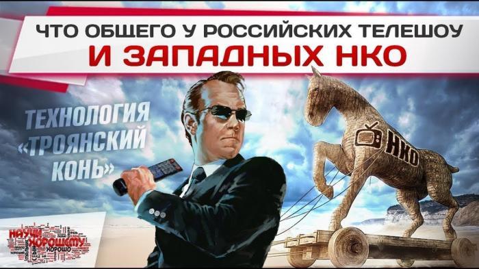 Как связаны российские телешоу и западные НКО? Они созданы по одной и той же технологии