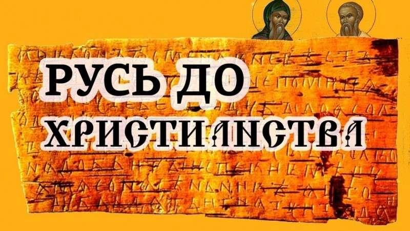 Как жила Русь до христианизации? Лживая история трещит по швам
