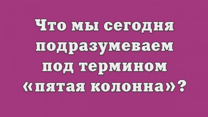 Что такое «пятая колонна» в России? Знания Левашова в жизни
