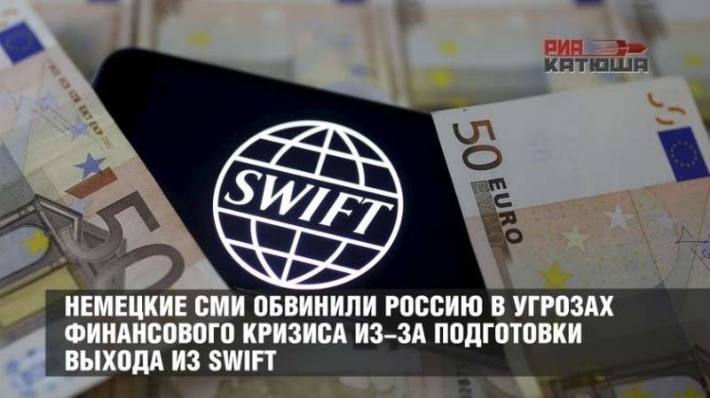 Немцы обвинили Россию в угрозах финансового кризиса из-за подготовки к выходу из SWIFT