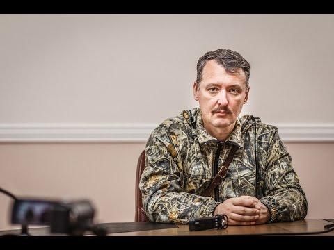 Пресс-конференция Игоря Стрелкова. Прямой эфир.