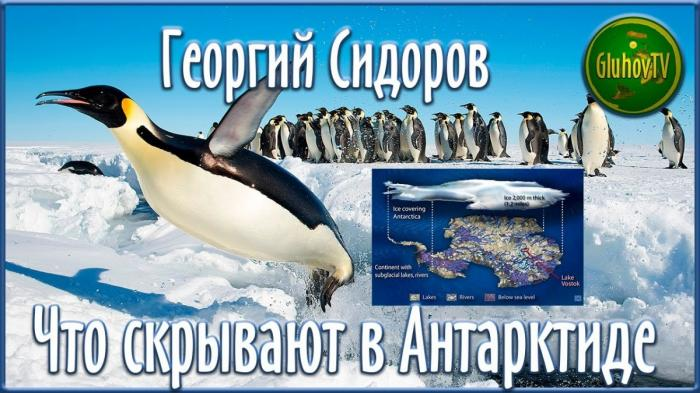 Антарктида под грифом «строго секретно». Георгий Сидоров