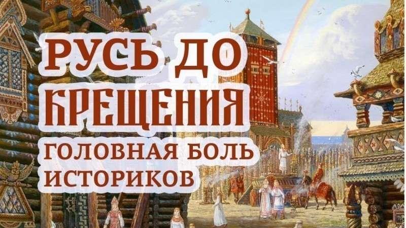 Русь до крещения – большая головная боль советских историков и идеологов