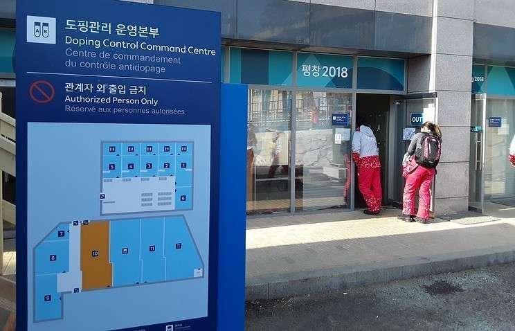 Пункт допинг-контроля в Олимпийской деревне в Пхёнчхане