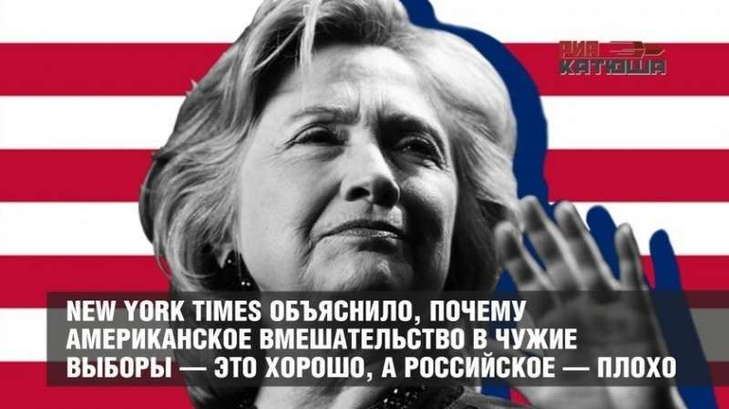 Почему американское вмешательство в чужие выборы – это хорошо, а российское – плохо?