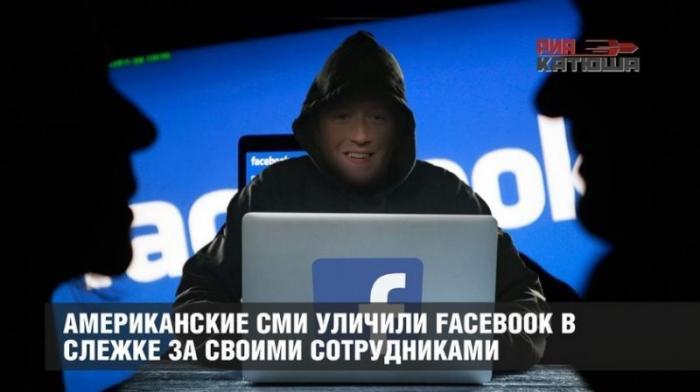 В США уличили Facebook в слежке за своими сотрудниками и промывке мозгов пользователям
