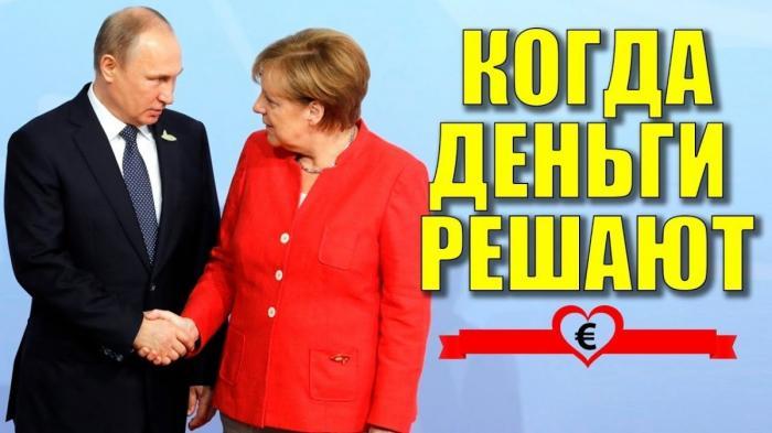 Германия разворачивается к России передом, а к Украине и Польше задом