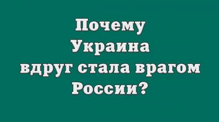 Почему Украина вдруг стала врагом России? Знания Левашова в жизни