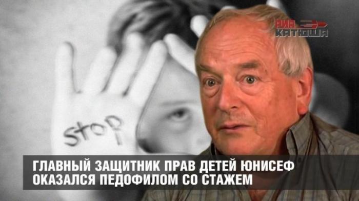 Главный защитник прав детей ЮНИСЕФ оказался педерастом и педофилом со стажем